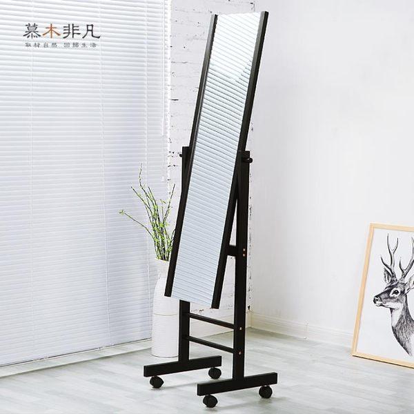 鏡子全身穿衣鏡落地鏡立式試衣化妝鏡旋轉移動實木無框【一條街】