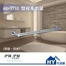 衛浴配件精品 AU-171G 雙桿毛巾架 -《HY生活館》水電材料專賣店