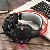G1電腦耳機頭戴式台式電競游戲耳麥網吧帶麥話筒cf【寶貝開學季】