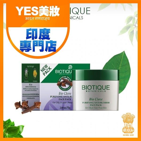 Biotique   丁香淨膚控油面膜 75g 百歐提克 印度 【YES 美妝】