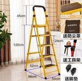 師步步高梯子升級卡扣四步五步梯家用折疊梯人字梯加厚【黃色5 步升級加厚款】