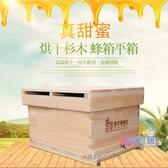 蜂箱 烘干杉木標準七框中蜂蜂箱全套養蜂工具意蜜蜂專用平箱JY【快速出貨】