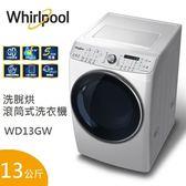 【24期0利率+基本安裝+舊機回收】Whirlpool 惠而浦 WD13GW 13公斤 滾筒式洗脫烘 洗衣機 公司貨