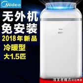 Midea/美的KYR-35/N1Y-PD2可行動空調冷暖家用臥室大1.5匹一體機 220vNMS漾美眉韓衣