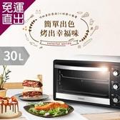 CHIMEI奇美 30公升旋風電烤箱-簡約白EV-30B0SK-W【免運直出】
