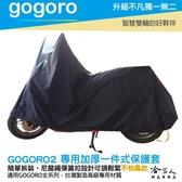 #贈收納包 Gogoro 2 gogoro3 全罩式 機車專用車罩 防風加厚 防刮車罩 防刮車套 哈家人