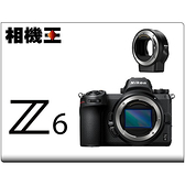 Nikon Z6 body + FTZ轉接環〔單機身+轉接環〕公司貨 登錄送原電+禮券 5/31止