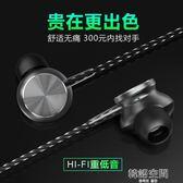 Y1入耳式耳機重低音炮通用女生 男手機電腦線控耳塞有線帶麥 韓語空間
