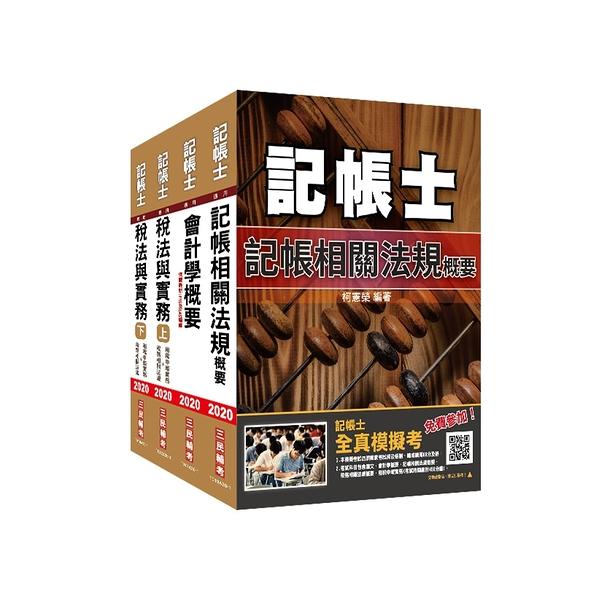 2020記帳士(專業科目)套書