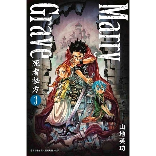 Marry Grave死者祕方(3)
