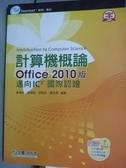 【書寶二手書T5/電腦_PNB】計算機概論 Office 2010版邁向IC3國際認證_葉國良 吳燦銘 胡昭民 鄭苑鳳_
