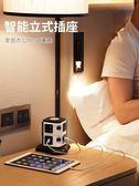 插座智慧迷你多功能立式插座usb立體插排插線接線板塔式多孔面板創意 DF全館免運!~`