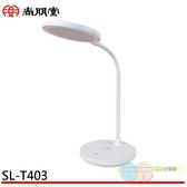 SPT 尚朋堂 LED充電檯燈 SL-T403