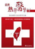 臺灣熱帶醫學人物:開拓國際交流的醫界先驅