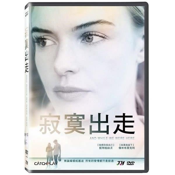 寂寞出走 DVD (購潮8) 4710474442355