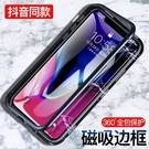 抖音同款 超火爆 萬磁王 iPhone ...