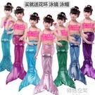 兒童美人魚游泳衣服裝 女孩寶寶比基尼套裝 女童美人魚尾巴公主裙 韓語空間