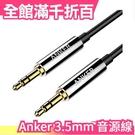 日本 Anker 3.5mm耳機孔AUX-IN音源線 24K鍍金120公分 耳機線 連接線 iPhone【小福部屋】