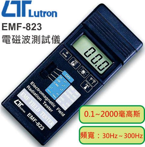 路昌Lutron EMF-823 電磁波檢測器(高斯計)
