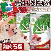 【培菓平價寵物網】(送刮刮卡*3張)法米納》ND挑嘴幼犬天然無穀糧雞肉石榴(小顆粒)-7kg(免運)