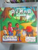 【書寶二手書T2/少年童書_E19】袋子裡的狼_張晉霖