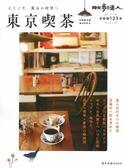 散步達人漫遊東京喫茶店探訪導覽專集