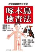 (二手書)啄木鳥檢查法:神奇的神經病灶檢查