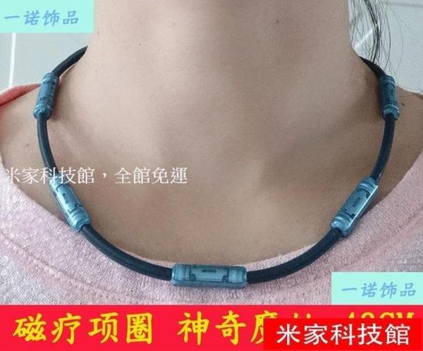 筑本T8神奇魔輪磁保健頸椎項圈能量男女硅膠平衡頸環防輻射抗疲勞 米家