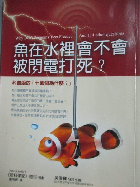 【書寶二手書T4/科學_HMT】魚在水裡會不會被閃電打死?_新科學家New Scientist