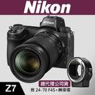 【門市優惠】國祥公司貨 NIKON Z7 套組 (搭鏡頭 24-70 MM F4 S + 轉接環) 送原廠單肩包