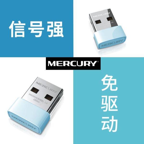 迷你免驅 USB無線網卡 台式機筆記本電腦主機發射wifi接收器家用無線網路   韓小姐