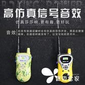 兒童款無線通話對講機 一對玩具親子互動探索