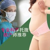托腹帶 孕婦專用透氣護腰