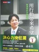 【書寶 書T1 /社會_JPK 】用行動帶來希望:賴清德的決策風格_ 郭瓊俐