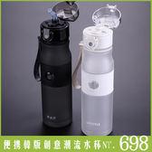 吸管杯創意潮流水杯運動健身水壺便攜韓版學生男女塑料隨手杯子成人吸管