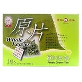 天仁茗茶 原片 鮮綠茶 50.4g (18入)/盒【康鄰超市】
