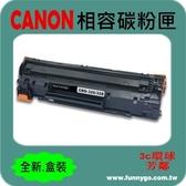 CANON 佳能 相容碳粉匣 CRG-328