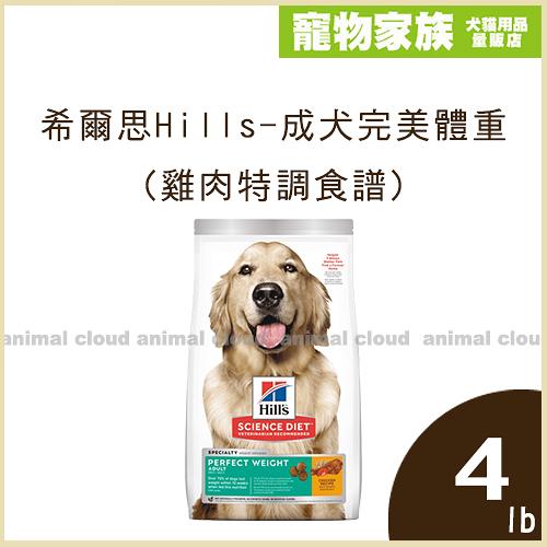寵物家族-希爾思Hills-成犬完美體重(雞肉特調食譜)4磅(1.81kg)