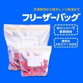 日本食品密實袋雙重封口袋冰箱收納袋自封袋保鮮袋密封袋大號小號