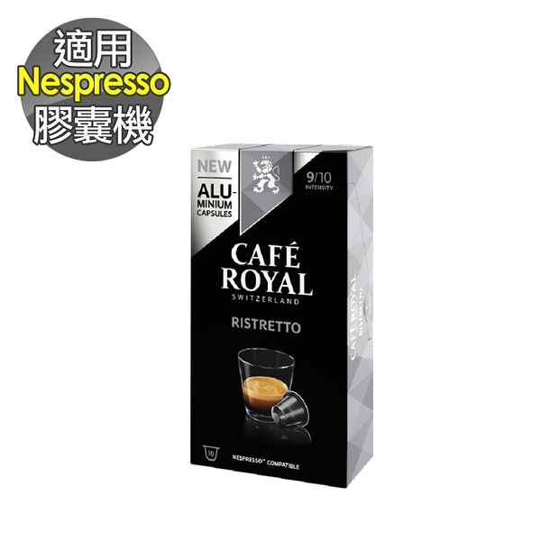 CR-NS04 Café Royal Ristretto ☕Nespresso 膠囊咖啡機專用☕