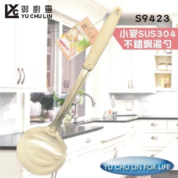 小麥手柄SUS304不鏽鋼湯勺/大