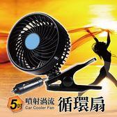 【酷樂】5吋渦流循環風扇 車用 無級變速調整 連續使用不過熱 高效率運轉【DouMyGo汽車百貨】