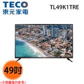 【TECO東元】49吋 FHD 低藍光液晶電視 TL49K1TRE 送貨到府
