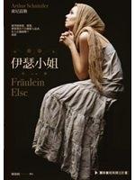 二手書博民逛書店《伊瑟小姐-聯經經典(國科會經典譯注計畫)》 R2Y ISBN:9570836628