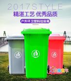 加厚240L戶外環衛垃圾桶100L小區120升塑料室外50L大號掛車桶帶輪 XW