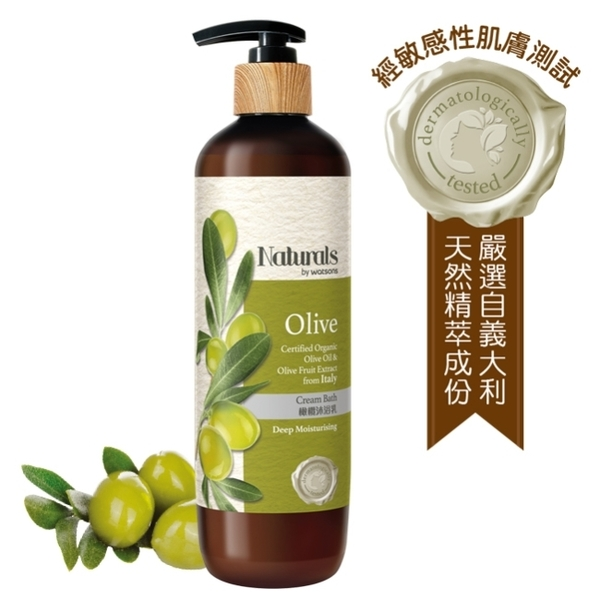 Naturals by Watsons 橄欖沐浴乳490ml(NEW)