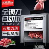 賽米控切肉機商用電動不銹鋼多功能切肉片機家用全自動切肉絲切菜HM 3C優購