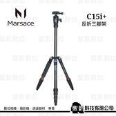 新版 瑪瑟士 Marsace C15i+ 碳纖維三腳架 可反折 可拆單腳 可低角度  C15i PLUS 【公司貨 保固3年】