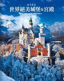 (二手書)世界絕美城堡&宮殿