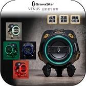 《飛翔無線3C》Gravastar VENUS 金星 藍牙音響◉公司貨◉藍芽喇叭◉防潑水◉鋅合金◉機械造型